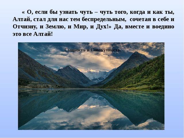 « О, если бы узнать чуть – чуть того, когда и как ты, Алтай, стал для нас те...