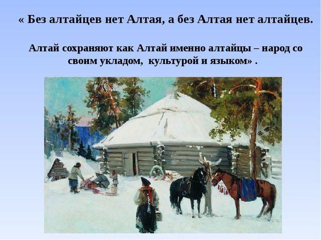 « Без алтайцев нет Алтая, а без Алтая нет алтайцев. Алтай сохраняют как Алта...