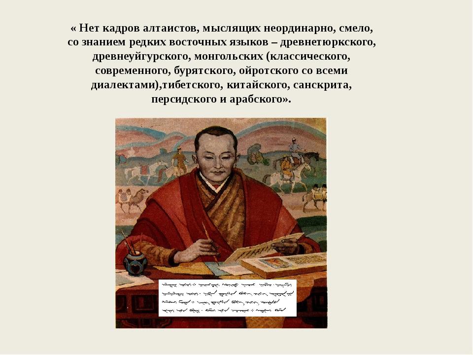 « Нет кадров алтаистов, мыслящих неординарно, смело, со знанием редких восто...