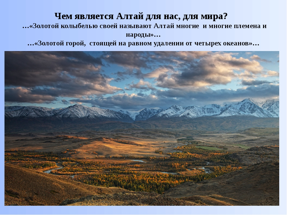 Чем является Алтай для нас, для мира?  …«Золотой колыбелью своей называют...