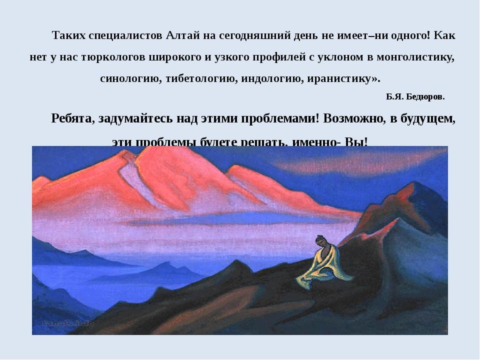 Таких специалистов Алтай на сегодняшний день не имеет–ни одного! Как нет у н...