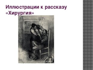 Иллюстрации к рассказу «Хирургия»