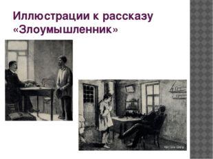 Иллюстрации к рассказу «Злоумышленник»