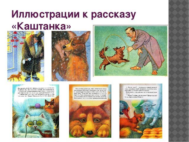 Иллюстрации к рассказу «Каштанка»