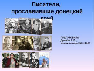 Писатели, прославившие донецкий край ПОДГОТОВИЛА: Дранёва С.И. , библиотекарь