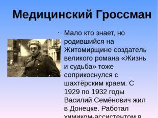 Мало кто знает, но родившийся на Житомирщине создатель великого романа «Жизнь