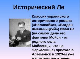 Классик украинского исторического романа («Наливайко», «Богдан Хмельницкий»)