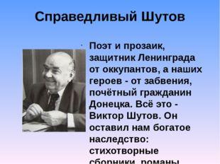 Справедливый Шутов Поэт и прозаик, защитник Ленинграда от оккупантов, а наших
