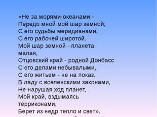 «Не за морями-океанами - Передо мной мой шар земной, С его судьбы меридианами