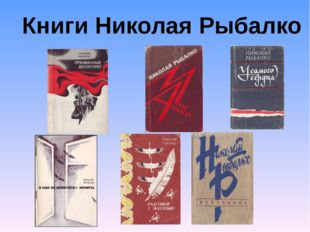 Книги Николая Рыбалко