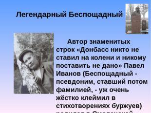 Автор знаменитых строк «Донбасс никто не ставил на колени и никому поставить