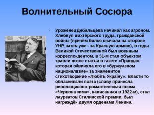 Волнительный Сосюра Уроженец Дебальцева начинал как агроном. Хлебнул шахтёрск
