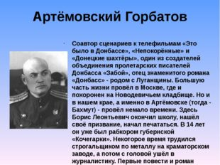Артёмовский Горбатов Соавтор сценариев к телефильмам «Это было в Донбассе», «