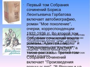 Первый том Собрания сочинений Бориса Леонтьевича Горбатова включает автобиогр