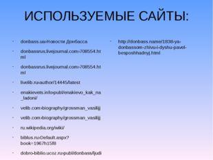 ИСПОЛЬЗУЕМЫЕ САЙТЫ: donbass.ua›Новости Донбасса donbassrus.livejournal.com›70