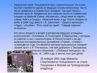 Творческий взлет Пляцковского был стремительным. Он очень быстро становится о