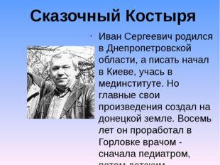 Иван Сергеевич родился в Днепропетровской области, а писать начал в Киеве, уч