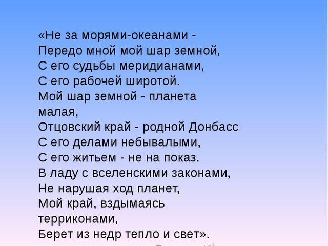 «Не за морями-океанами - Передо мной мой шар земной, С его судьбы меридианами...