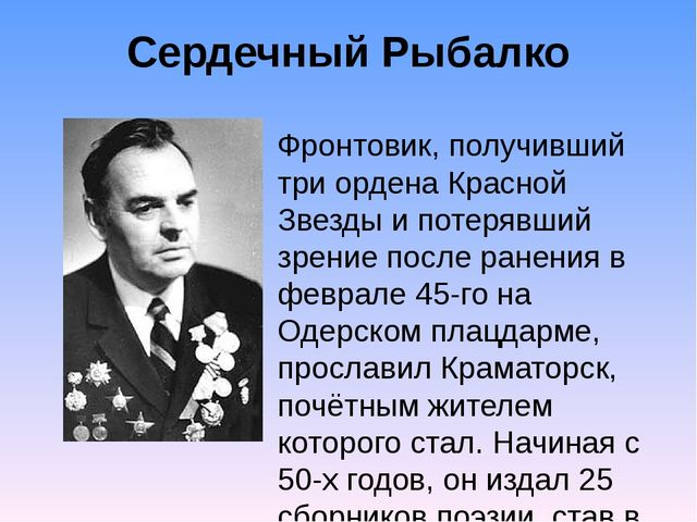 Сердечный Рыбалко Фронтовик, получивший три ордена Красной Звезды и потерявши...