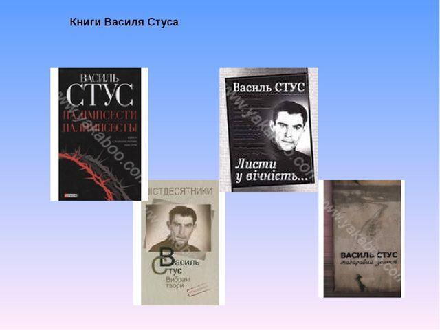 Книги Василя Стуса