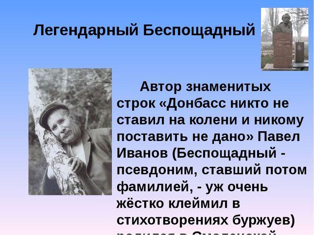 Автор знаменитых строк «Донбасс никто не ставил на колени и никому поставить...