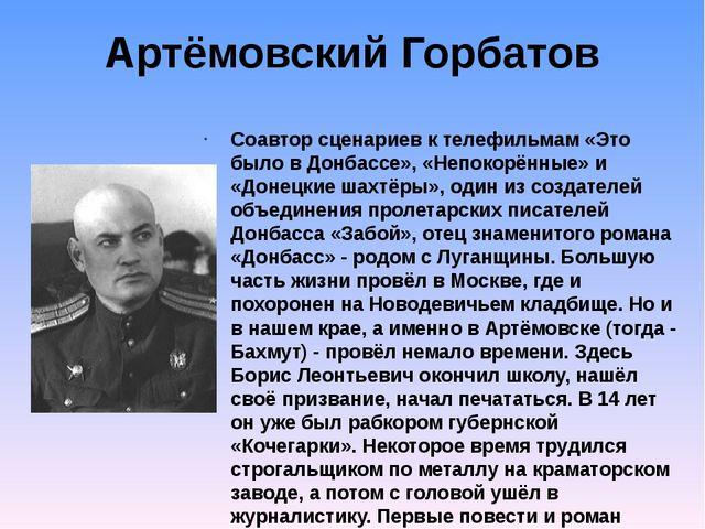 Артёмовский Горбатов Соавтор сценариев к телефильмам «Это было в Донбассе», «...