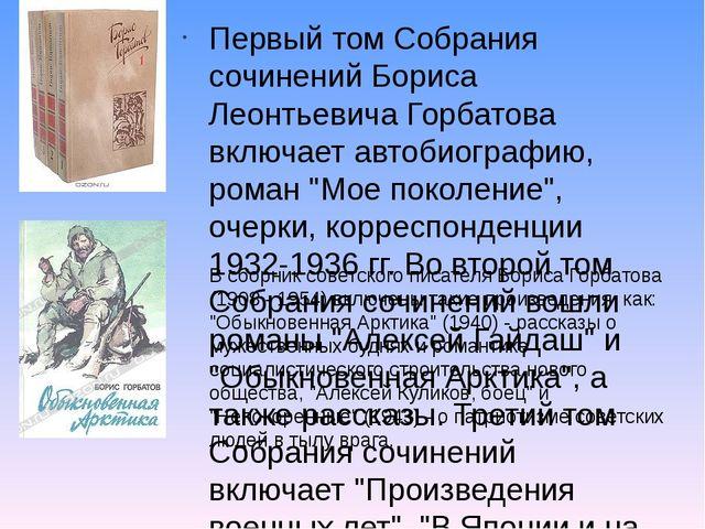 Первый том Собрания сочинений Бориса Леонтьевича Горбатова включает автобиогр...
