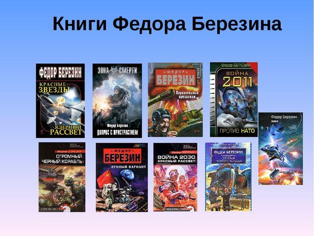Книги Федора Березина