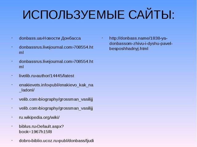 ИСПОЛЬЗУЕМЫЕ САЙТЫ: donbass.ua›Новости Донбасса donbassrus.livejournal.com›70...