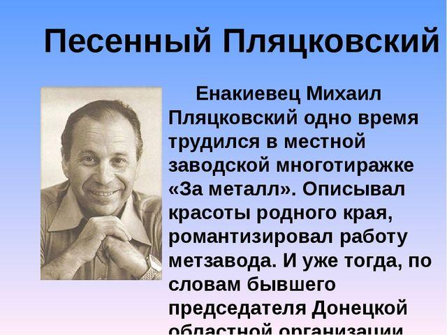 Енакиевец Михаил Пляцковский одно время трудился в местной заводской многоти...