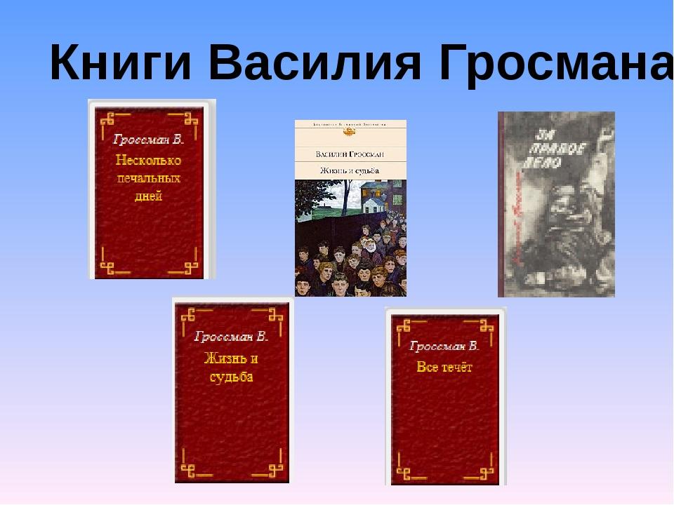 Книги Василия Гросмана