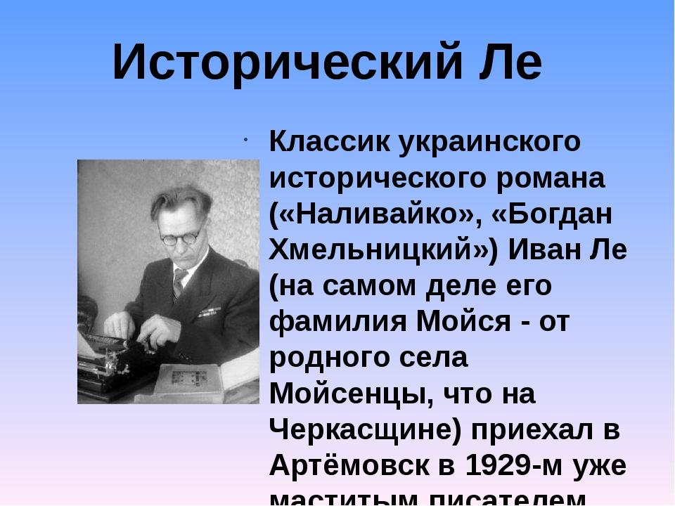 Классик украинского исторического романа («Наливайко», «Богдан Хмельницкий»)...