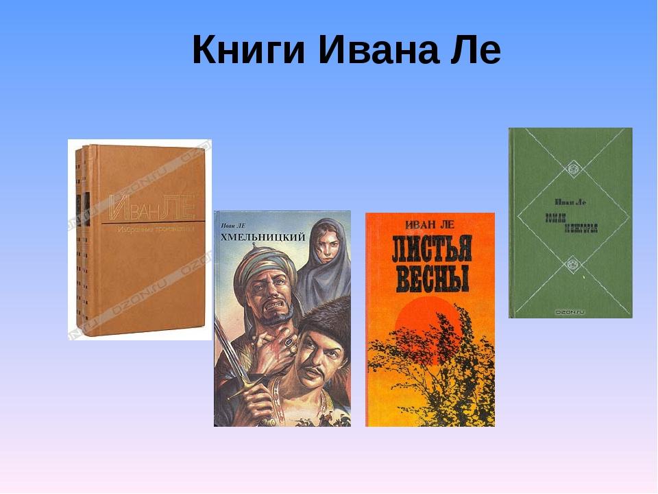 Книги Ивана Ле