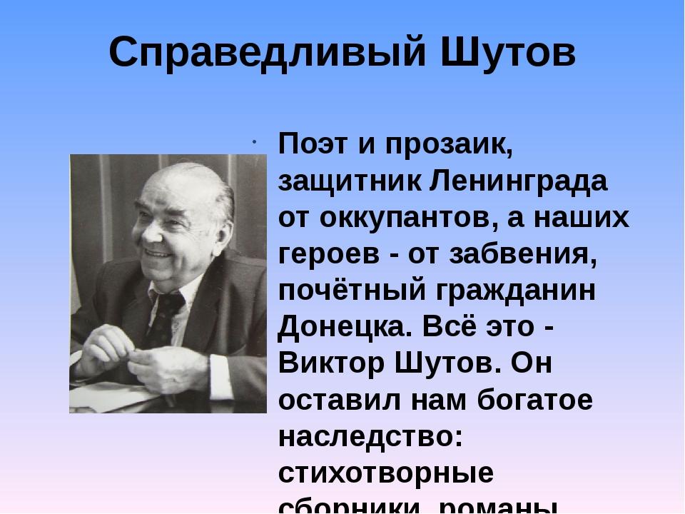 Справедливый Шутов Поэт и прозаик, защитник Ленинграда от оккупантов, а наших...