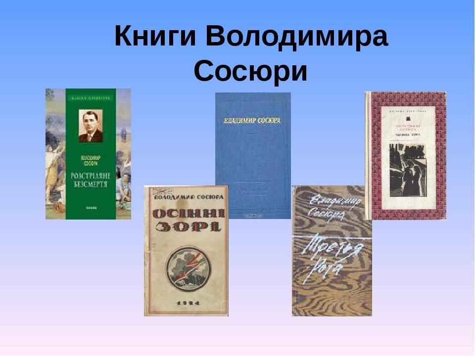 Книги Володимира Сосюри