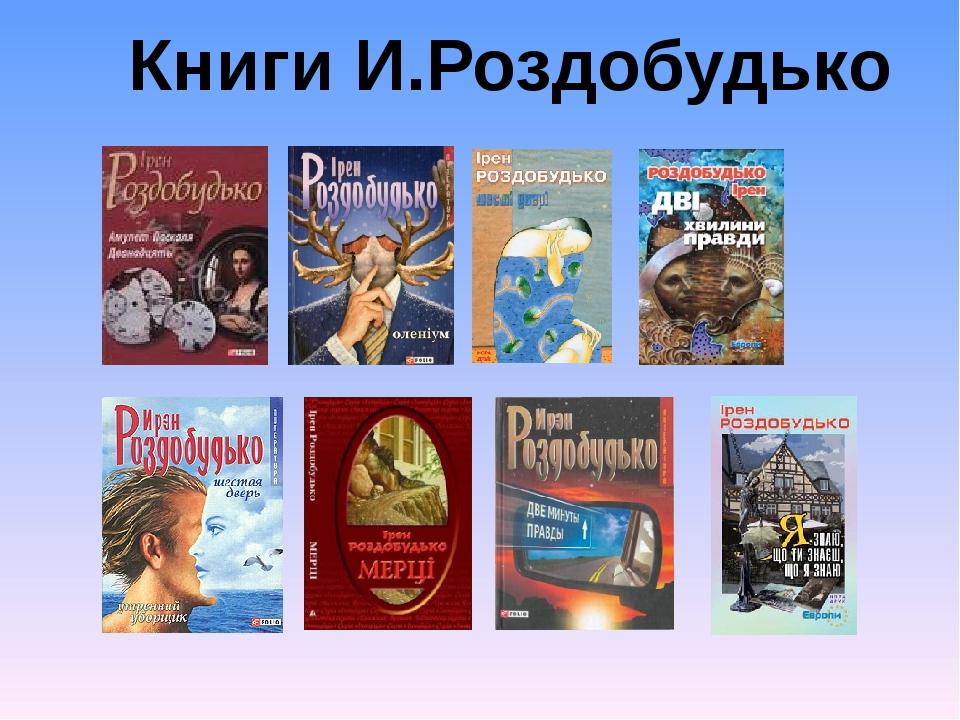 Книги И.Роздобудько