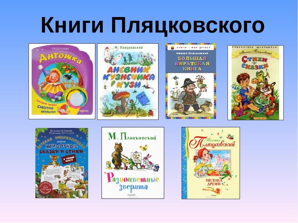 Книги Пляцковского