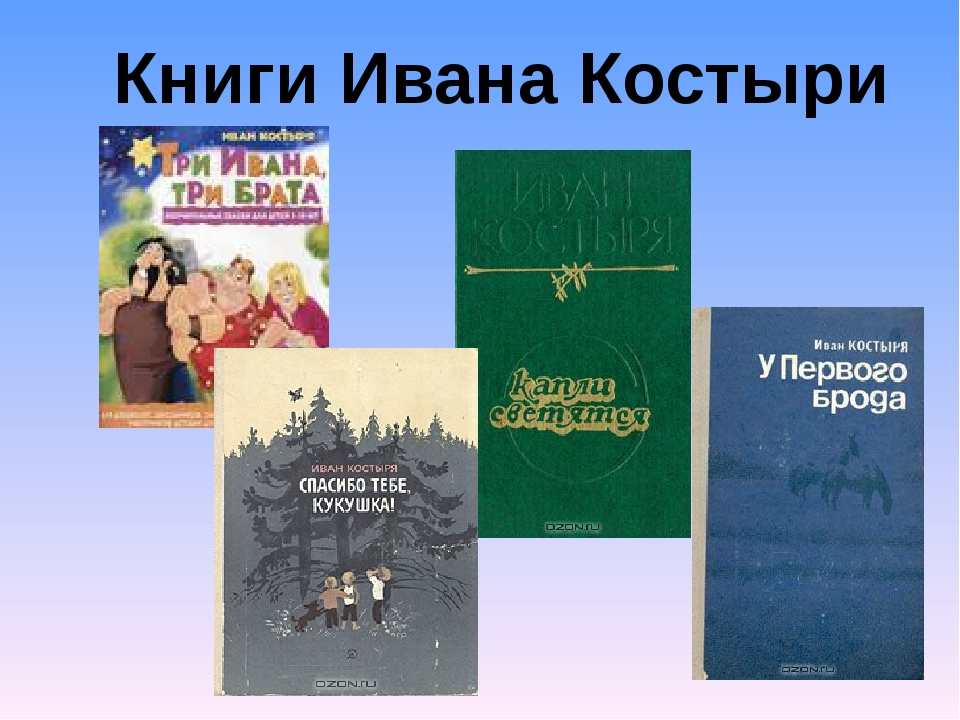 Книги Ивана Костыри