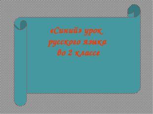 «Синий» урок русского языка во 2 классе