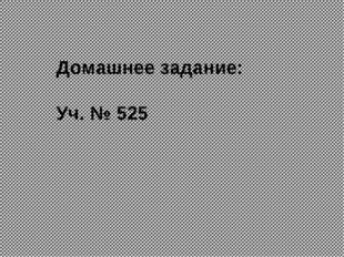 Домашнее задание: Уч. № 525