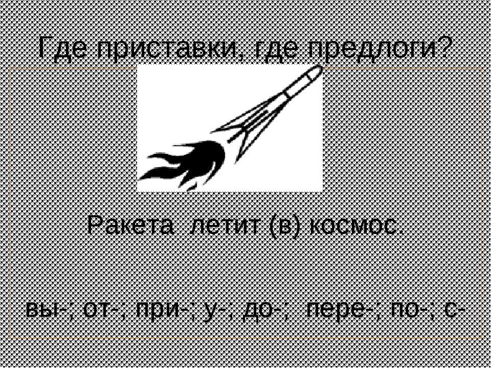 Где приставки, где предлоги? Ракета летит (в) космос. вы-; от-; при-; у-; до...