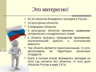 Это интересно! Из 24 объектов Всемирного наследия в России : 15 культурных об