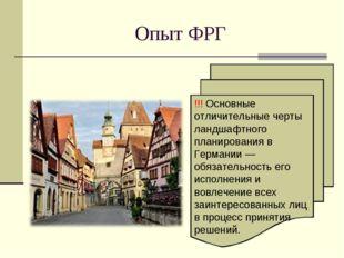 Опыт ФРГ !!! Основные отличительные черты ландшафтного планирования в Германи