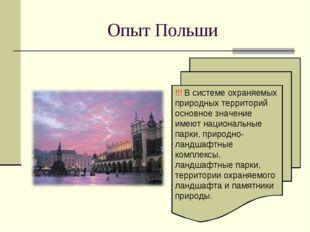 Опыт Польши !!! В системе охраняемых природных территорий основное значение и