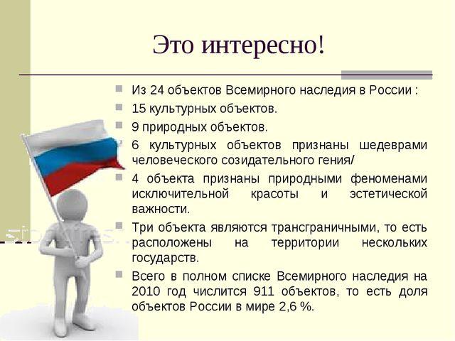 Это интересно! Из 24 объектов Всемирного наследия в России : 15 культурных об...