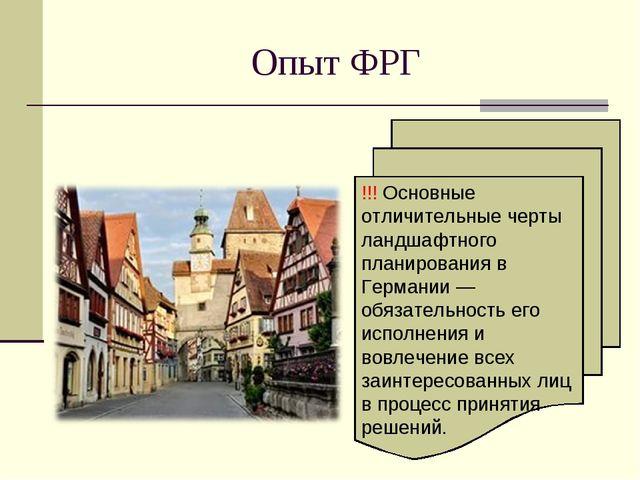 Опыт ФРГ !!! Основные отличительные черты ландшафтного планирования в Германи...