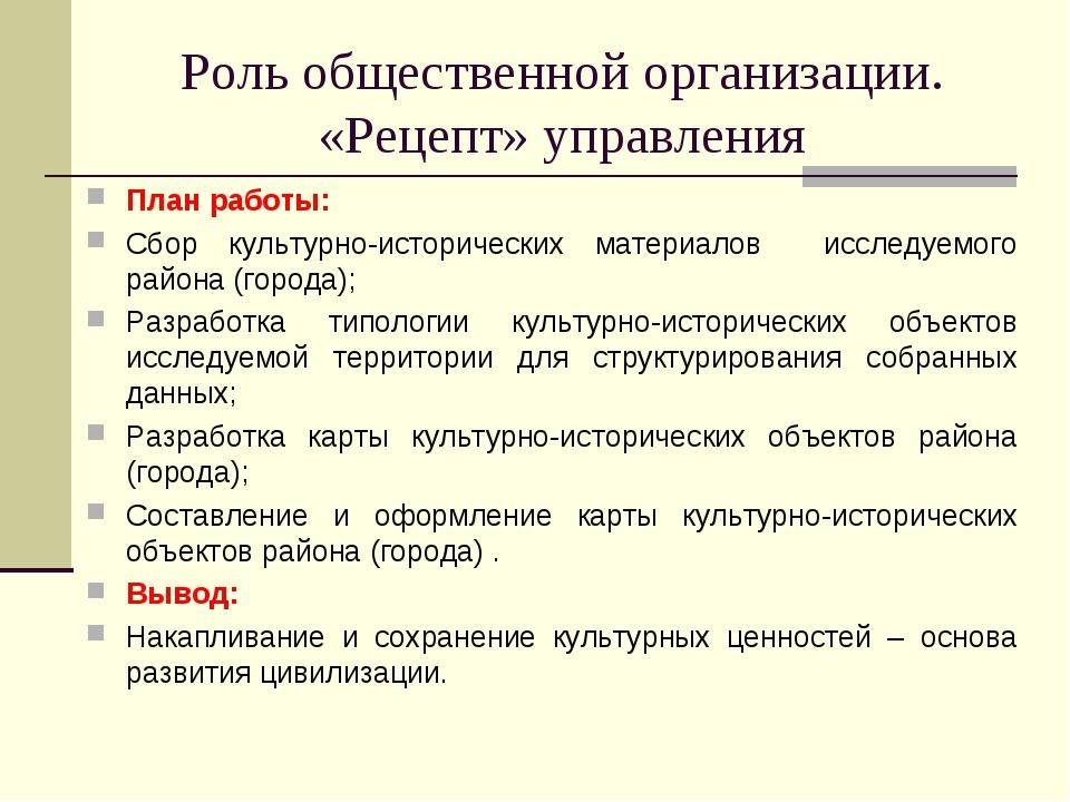 Роль общественной организации. «Рецепт» управления План работы: Сбор культурн...