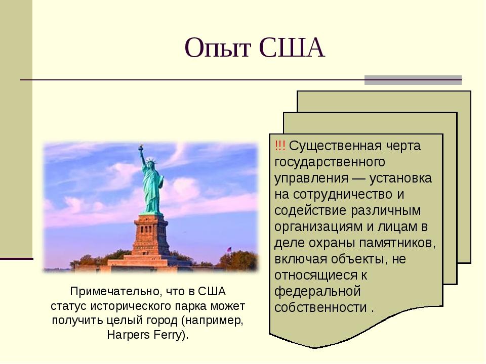 Опыт США !!! Существенная черта государственного управления — установка на со...