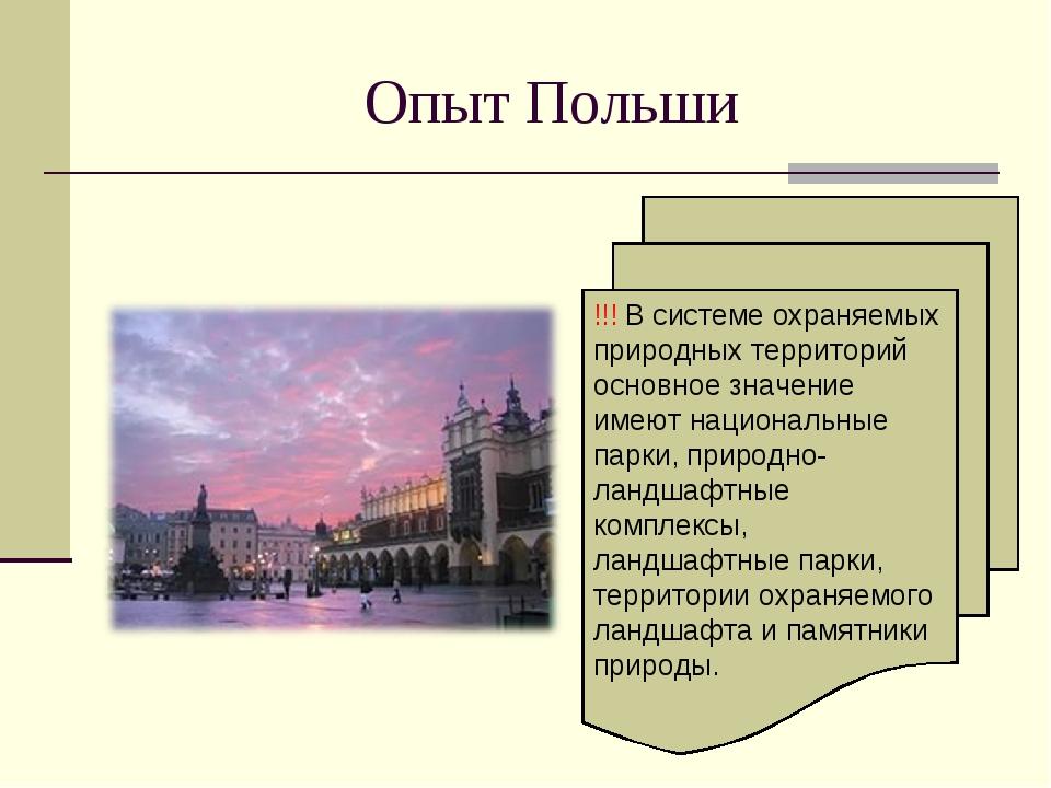 Опыт Польши !!! В системе охраняемых природных территорий основное значение и...