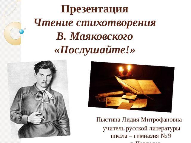 Презентация Чтение стихотворения В. Маяковского «Послушайте!» Пыстина Лидия М...